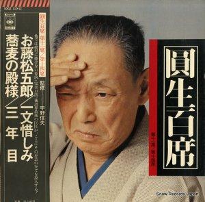 三遊亭圓生 - 圓生百席 第十一席〜第十四席 - SOGZ110-12