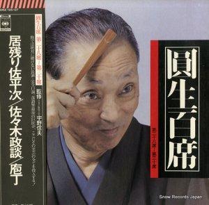 三遊亭圓生 - 圓生百席 第二十八席〜第三十席 - SOGZ125-127