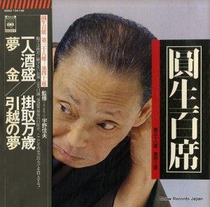 三遊亭圓生 - 圓生百席 第三十八席〜第四十一席 - SOGZ134-136