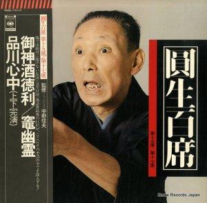 三遊亭圓生 - 圓生百席 第十五〜第十七席 - SOGZ113-115