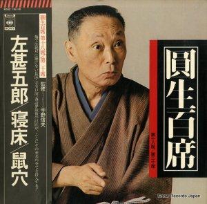 三遊亭圓生 - 圓生百席 第十八席〜第二十席 - SOGZ116-118