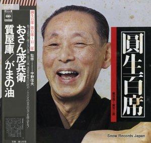 三遊亭圓生 - 圓生百席 第百席〜第百二席 - 60AG560-562