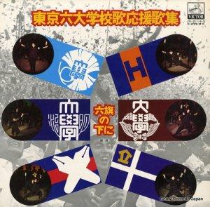 東京六大学 - 東京六大学校歌応援歌集・六旗の下に - JV-2114-S