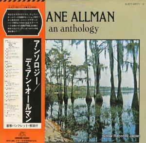 デュアン・オールマン - アンソロジー - SJET-9571-2