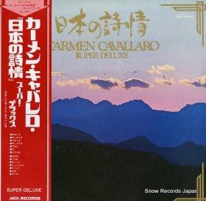 カーメン・キャバレロ - 日本の詩情/スーパー・デラックス - MCA-10004