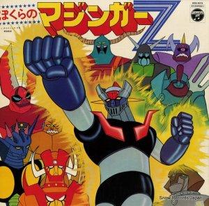 水木一郎 - ぼくらのマジンガーz - KKS-4073