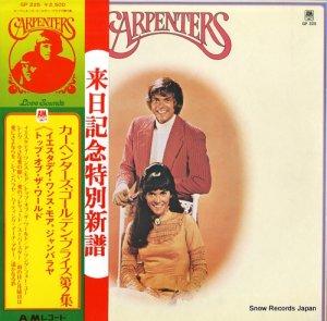 カーペンターズ - ゴールデン・プライズ第2集 - GP225