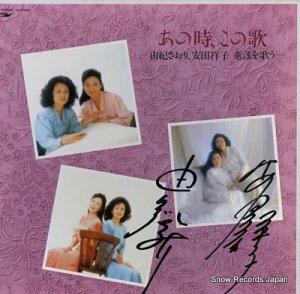 由紀さおり、安田祥子 - あの時、この時〜童謡を歌う - ETP-72436-38