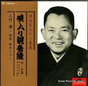 三門博 - 唄入り観音経 - LPJM-523