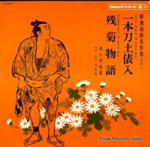 春日井梅鶯 - 新選浪曲名作集・その一 - DL-4002