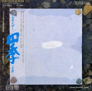 フランク・ベッカー - シンセサイザー四季(全曲)/ヴィヴァルディ - TA-72041