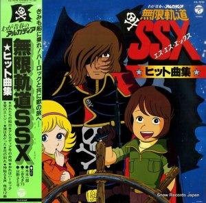 わが青春のアルカディア - 無限軌道ssx - CQ-7076
