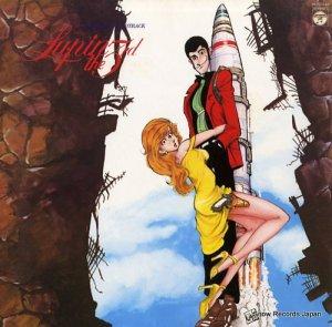 ルパン三世 - オリジナル・サウンドトラック3 - YP-7073-AX