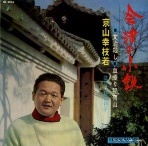 京山幸枝若 - 会津の小鉄 - NL-2094