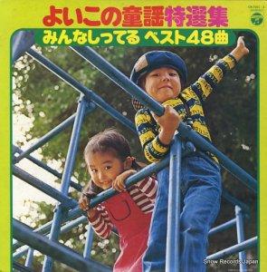 V/A - よいこの童謡特選集 みんなしってるベスト48曲 - CN-7001-2