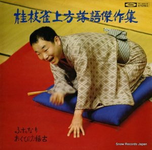 桂枝雀 - 上方落語傑作集/ふたなり・あくびの稽古 - TY-40015