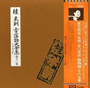 桂米朝 - 上方落語大全集 第十一集 - TY-50021-22