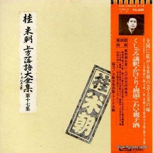 桂米朝 - 上方落語大全集 第十七集 - TY-50033-34