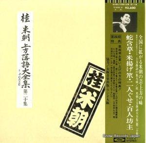 桂米朝 - 上方落語大全集 第二十集 - TY-50039-40