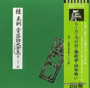 桂米朝 - 上方落語大全集 第二十二集 - TY-50047-8