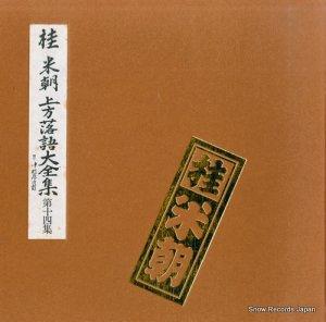 桂米朝 - 上方落語大全集 第十四集 - TY-50027-28