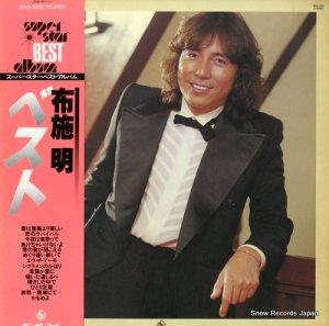 布施明 - ベスト・アルバム - AAA-309