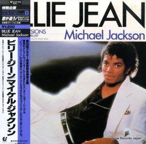 マイケル・ジャクソン - ビリー・ジーン - 12.3P-490