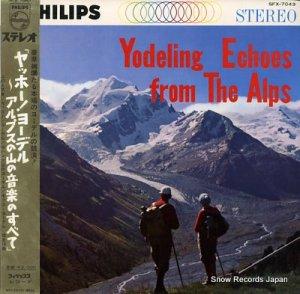 V/A - ヤッホー!ヨーデル〜アルプスの山の音楽のすべて - SFX-7043