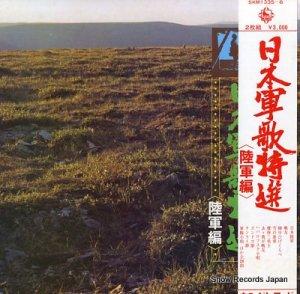 V/A - 日本軍歌特選/陸軍編 - SKM1335-6