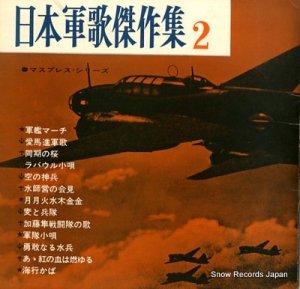 V/A - 日本軍歌傑作集2 - 62-11
