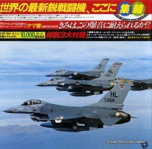 マクドネル・ダグラスF-15 - これが世界最新鋭戦闘機だ - K22P-194/5
