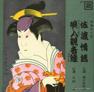 寿々木米若/三門博 - 浪曲名人集 - HC-2
