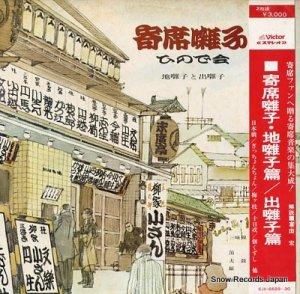 V/A - 寄席囃子 ひので会 - SJV-6529-30