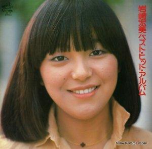 岩崎宏美 - ベスト・ヒット・アルバム - GX-17