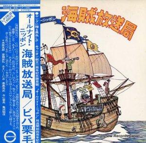 オールナイト・ニッポン - 海賊放送局/ビバ栗毛 - L-9001-2