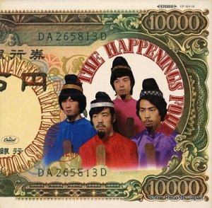 ハプニングス・フォー - マジカル・ハプニングス・トゥアー - CP-8416