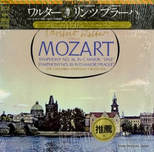 ブルーノ・ワルター - モーツァルト:交響曲第36番「リンツ」 - SOCL1087