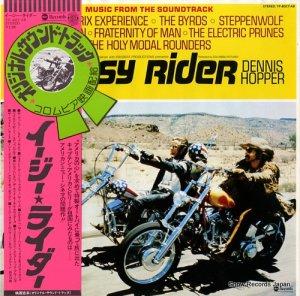 オリジナル・サウンド・トラック - イージー・ライダー - YP-8027-AB