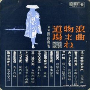隅田梅若 - 浪曲物まね道場 - LKG13