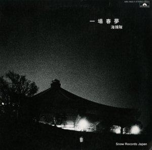 海援隊 - 一場春夢 - MRA9652/3