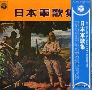 岡田国一 / 陸軍戸山学校軍楽隊 - 日本軍歌集 - AL-4042-3