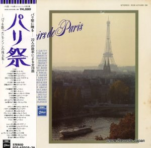 V/A - パリ祭・パリを歌ったシャンソンの珠玉集 - EOS-67035.36
