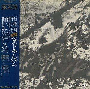 布施明 - ベスト・アルバム・傾いた道しるべ - SKA-135