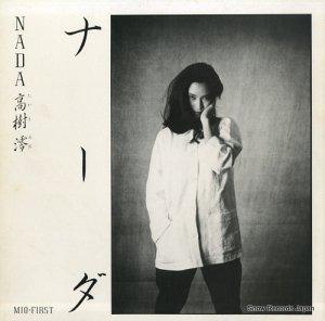 高樹澪 - ナーダ - C28A0221