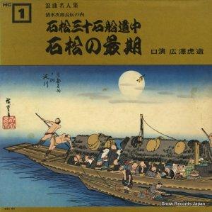 広沢虎造 - 石松三十石船道中・石松の最期 - HC1