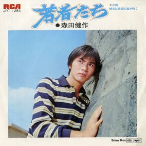 森田健作 - 若者たち - JRT-1254