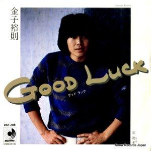 金子裕則 - グッド・ラック - DSF-208