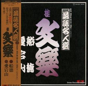 桂文楽 - 落語名人選2 - MF4002