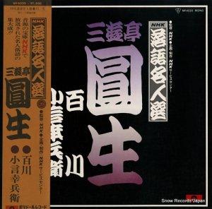 三遊亭圓生 - 落語名人選20 - MF4020