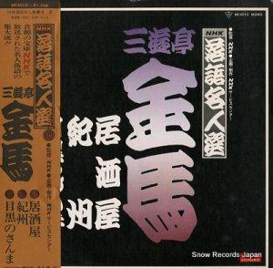 三遊亭金馬 - 居酒屋 - MF4010